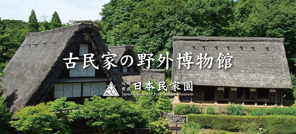 古民家の野外博物館
