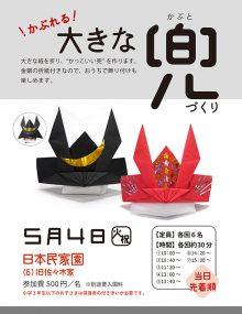 Kabuto Workshop