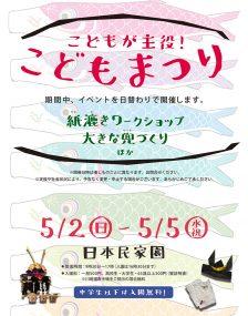 festival for children